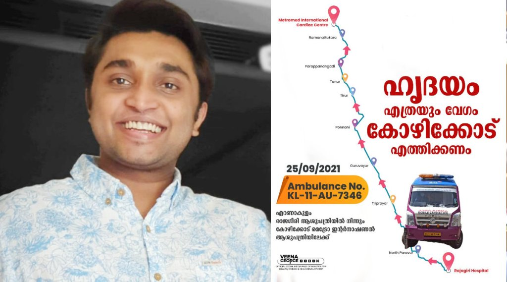 Heart Transplantation, Ernakulam to kozhikode Ambulance, Navis, Rajagiri, Metro international Cardiac center, Veena George, Traffic Model, നേവിസ്, ആംബുലൻസ്, വീണ ജോർജ്, എറണാകുളം, രാജഗിരി, മെട്രോ ഹോസ്പിറ്റൽ, malayalam news, kerala news,