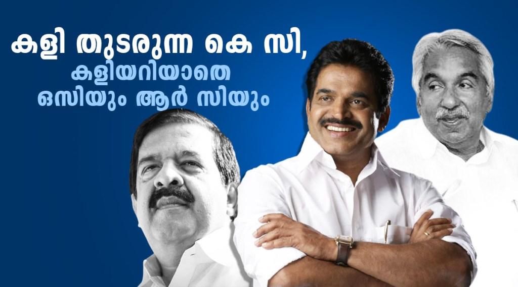 Congress, DCC president appointment, reolt in Congress Kerala unit, K Sudhakaran, KPCC President K Sudhakaran, Oommen Chandy, Ramesh Chennithala, KC Venugopal, Rahul Gandhi, K Karunakaran, Congress news, indian express malayalam, ie malayalam