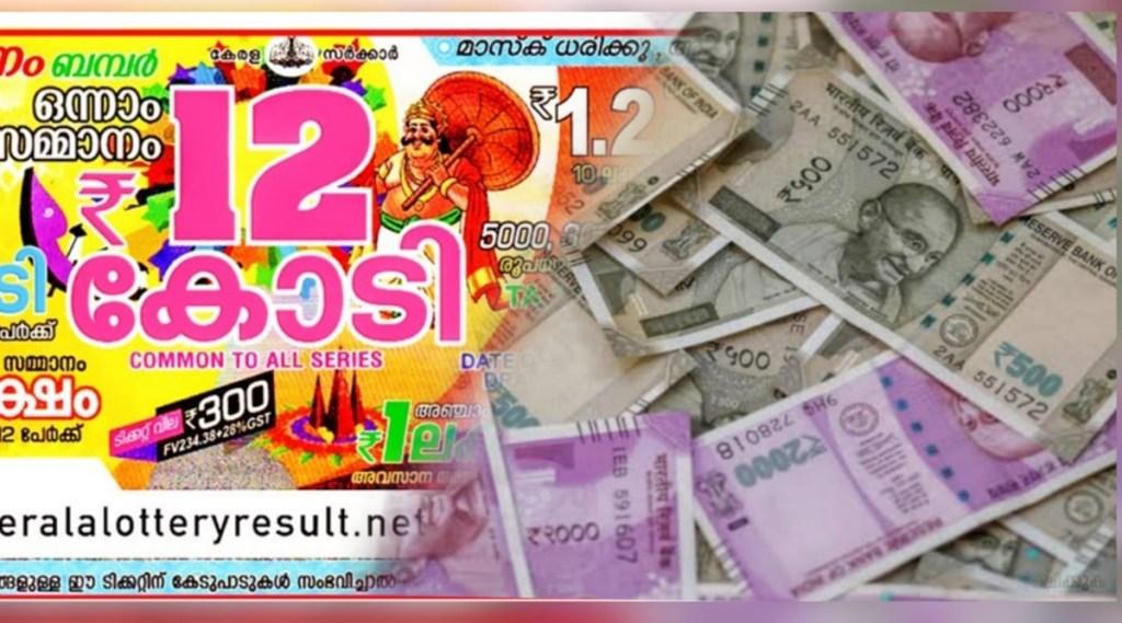 Onam Bumper, Kerala Lottery