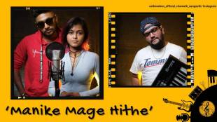 viral video, song, ie malayalam