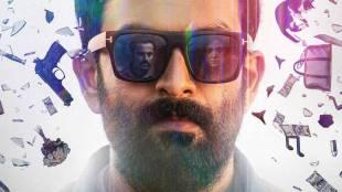 Bhramam movie trailer , Bhramam movie, Bhramam movie release, Prithviraj, Unni Mukundan