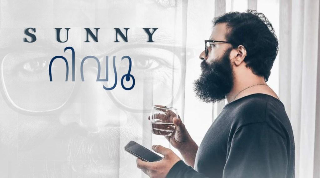 Sunny movie review, Sunny review, watch Sunny online, Sunny Amazon prime video, watch malayalam movie amazon prime video, Jayasurya, ജയസൂര്യ, സണ്ണി, സണ്ണി മൂവി റിവ്യൂ