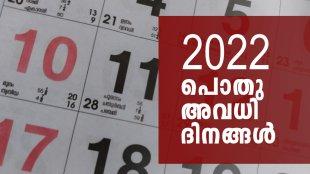 2022 Public Holidays Kerala, 2022 Public Holidays, 2022 Holidays, 2022 Onam, 2022 Vishu, 2022 Eid, 2022 Xmas, 2022 Christmas, 2022 Bakrid, 2022 Eid ul Fitr, 2022 Pooja, 2022 Deepavali, അവധി, 2022, 202ലെ അവധി ദിനങ്ങൾ, 2022 ഓണം, 2022 ക്രിസ്മസ്, 2022 ഇദ്, 2022 വിഷു, 2022 ദീപാവലി, Malayalam News, Kerala News, IE Malayalam