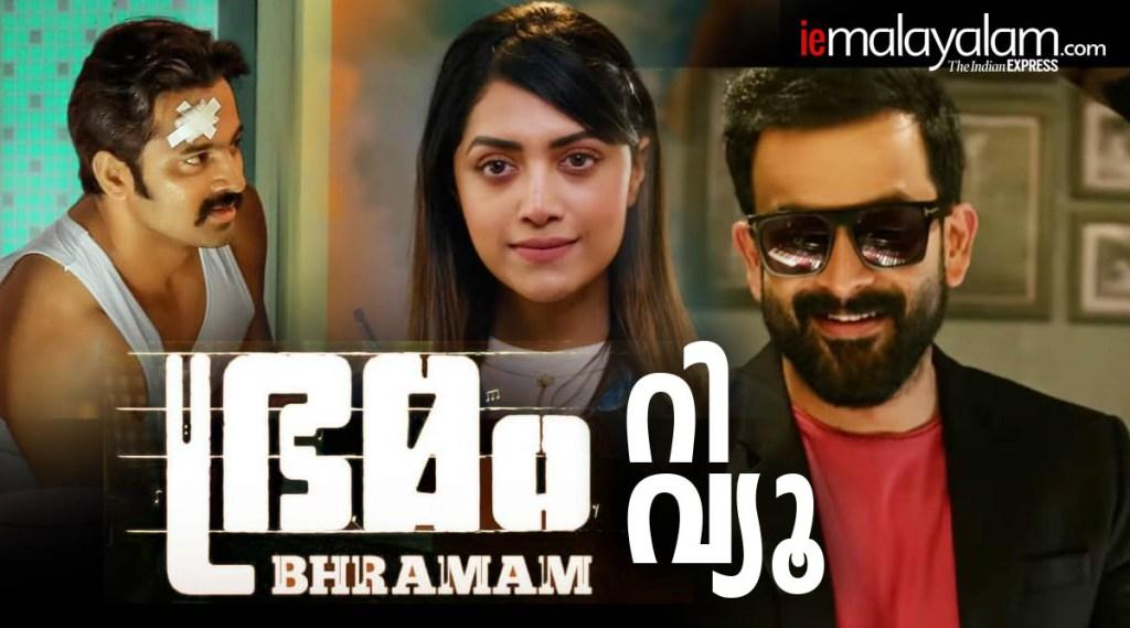 Bhramam movie review, Bhramam review, watch Bhramam online, Bhramam Amazon prime video, watch malayalam movie Amazon prime video, Prithviraj, Unni Mukundan, പൃഥ്വിരാജ്, ഭ്രമം മൂവി റിവ്യൂ