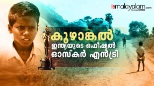Oscars 2020, Koozhangal, Koozhangal Tamil film, Indias official Oscars entry, Oscar entry shortlist, India's oscar entry short list, Nayanthara, Vignesh Shivan
