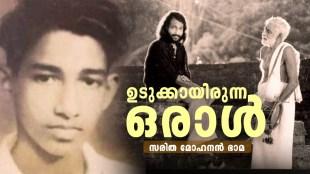 Nedumudi Venu, Sarita Mohanan Varma, Nedumudi Venu memories, Nedumudi Venu Passes Away, Nedumudi venu, നെടുമുടി വേണു അന്തരിച്ചു