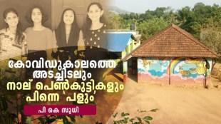 Meenankal tribal School, PK Sudhi, Covid 19, iemalayalam