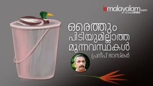 pradeep bhaskar, poem, iemalayalam