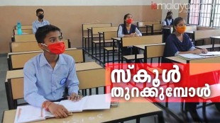 school opening, Education Minister, v sivankutty, school opening preparations, academic guidelines,